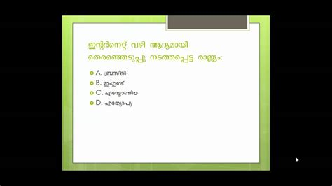 Try these Malayalam All-purpose PSC Questions! - YouTube