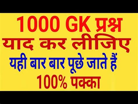 GK Questions and Answers||GK in Hindi |General Knowledge